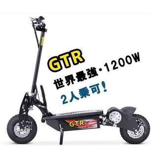 ハイパワー電動キックボード GTR 1200W
