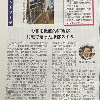 リサイクル通信・リユース業界新聞にて また取り上げていただきました。