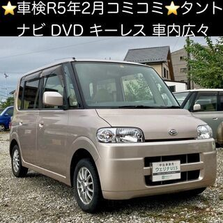 総額9.9万円★車検R5年2月★ナビDVD★車内広々タント★平成...
