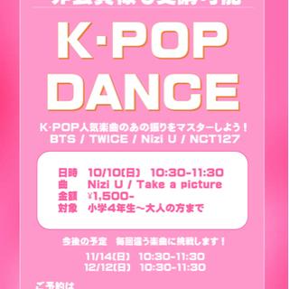 【単発クラス】K-POP楽曲振り付けクラス10/10(日)…