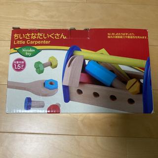【ネット決済】大工 おもちゃ