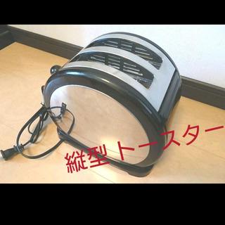 【美品】縦型 とびたす トースター