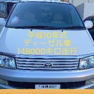 【ネット決済】トヨタレジアス ディーゼル車 148000キロ走行