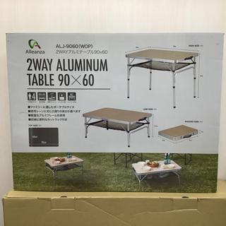 Alleanza 2WAYアルミテーブル 90×60  ALJ-...