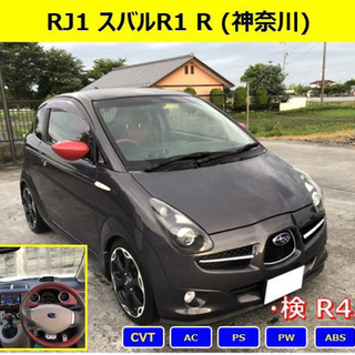 RJ1 スバルR1 R タイベル交換済 (神奈川)(検 4気筒 ...