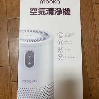 【ネット決済】空気清浄機 MOOKA  小型 HEPAフィルター...