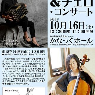 バンドネオン&チェロ・コンサート@横浜・東神奈川