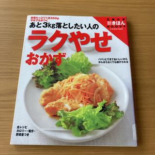 「あと3kg落としたい人のラクやせおかず : 野菜たっぷり1日3...