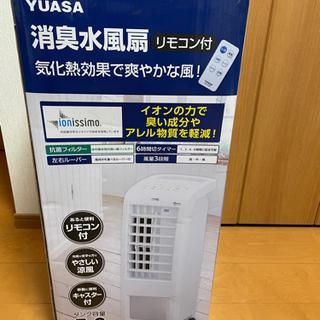 【ネット決済】消臭水風扇