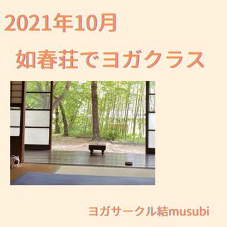 【10月如春荘でヨガクラス】