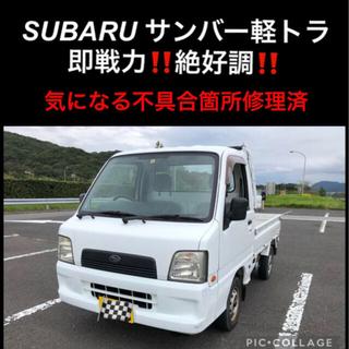 【ネット決済】⭐️新着‼️SUBARU サンバー 軽トラック 絶...