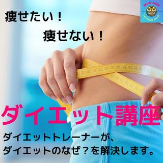 ★10/3(日)15時★本気で痩せるダイエット講座(Zo…