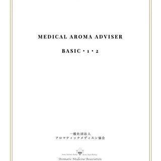 【ディプロマ発行】メディカルアロマアドバイザー資格取得コース/オ...