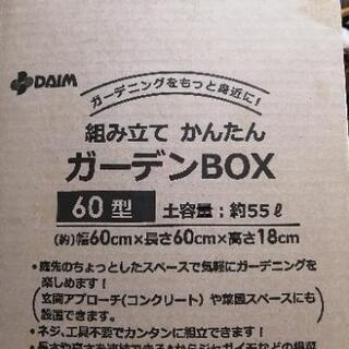 ガーデンBOX