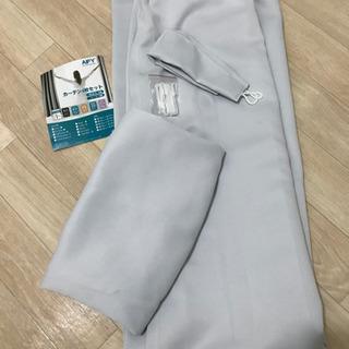 【ネット決済・配送可】遮光カーテン アイスグレー 2枚セット