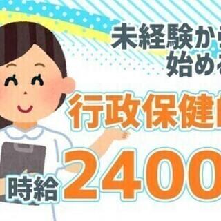 《行政保健師STAFF》高時給2400円♪土日祝休み◎即日勤務O...