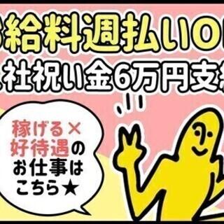 稼げる警備*全員!入社祝い金6万円を支給*週払い&自由シフト&未...