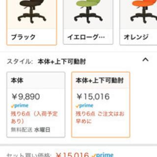 【ネット決済】オフィスチェア