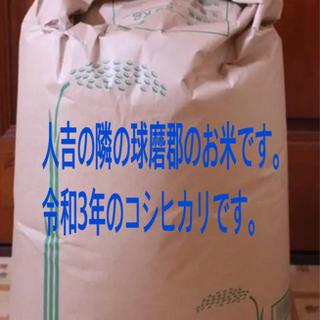 令和3年の人吉の隣の球磨郡で獲れた米です