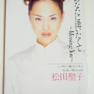 ☆松田聖子/あなたに逢いたくて 明日へと駆け出してゆこう◆シングルCD