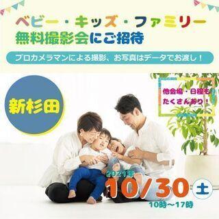 ★新杉田★【無料】10/30(土)☆ベビー・キッズ・ファミ…