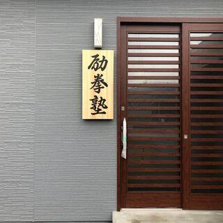 【励拳塾】ジュニア空手、レディースキックボクシング、礼儀や格闘技...