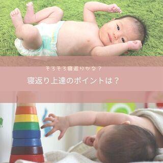 【10/19】寝返り期赤ちゃんと体遊び/2021年4月生まれの赤...
