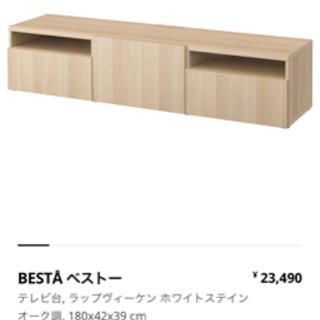イケア テレビ台 IKEA テレビボート