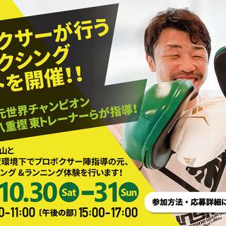 日本初!プロボクサー指導の高地ボクシングトレーニングと高地ランニ...
