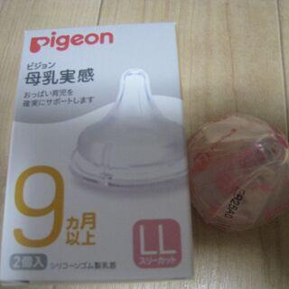 乳首 LLサイズ Pigeon 母乳実感 9カ月以上