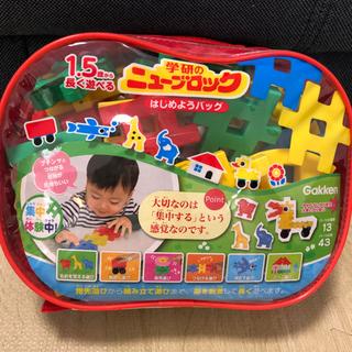 欠品なし☆学研ニューブロック はじめようバッグ 脳育 知育 1歳頃〜