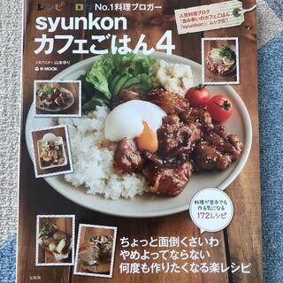 レシピ本2点セット(カフェごはん+bagel&bagel)
