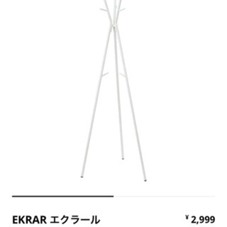 【ネット決済・配送可】IKEA エクラール 洋服ラック EMRAR