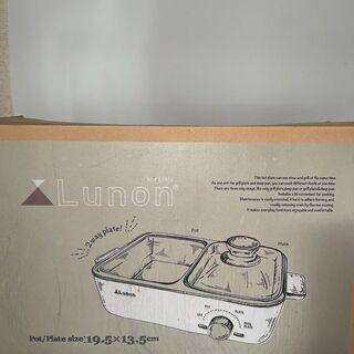 Lunon ホットプレート 新品未使用