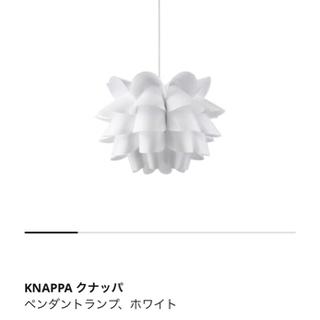 IKEA 照明(電球はついておりません)