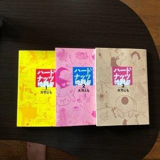 ハードナッツ1〜3巻セット!