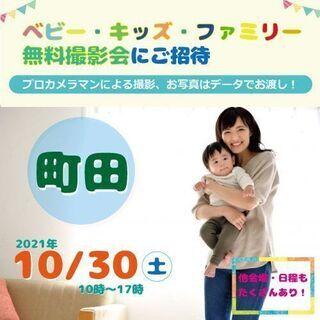 ★町田★【無料】10/30(土)☆ベビー・キッズ・ファミリー撮影会☆