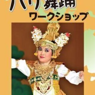 Salvia Academy vol.60 バリ舞踊 ワー…