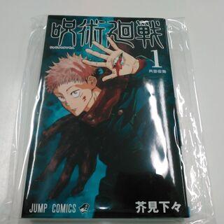 呪術回戦 1巻 単行本