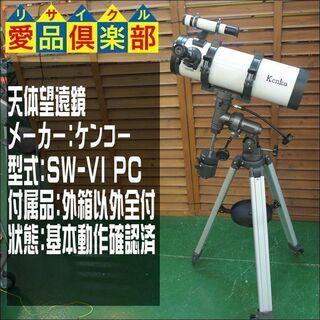 【愛品倶楽部 柏店】Kenko ケンコー 天体望遠鏡 SW-VI...