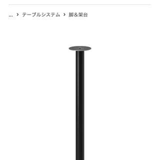IKEA 製品 テーブル用 脚