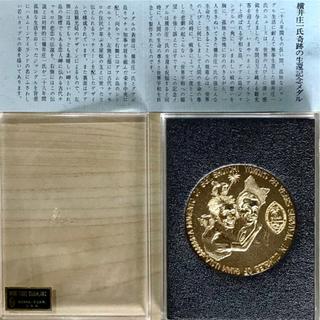 【ネット決済・配送可】【横井 庄一 氏奇跡の生還記念メダル】_M...