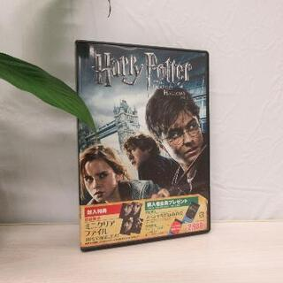 配送料無料エリアあります(*^^*)!ハリー・ポッターと死の秘宝...