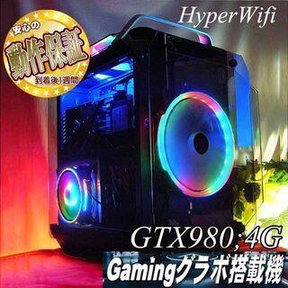 【◆RGB可変◆GTX980+i7同等ゲーミングPC】フォートナ...