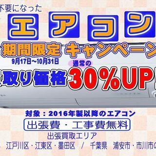 【ハッピー西葛西店】期間限定!10/31までエアコンの買取り価格...