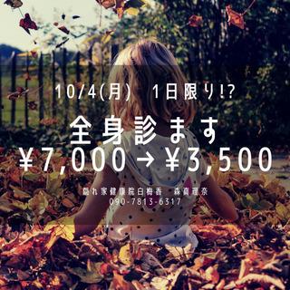【1日限りの大特価!?】10/4(月)全身診ます¥3,000〜