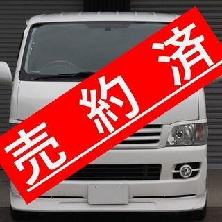 ■取引先決まりました■ トヨタ ハイエース スーパーGL …