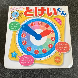 時計が読めるようになるとけいくん!