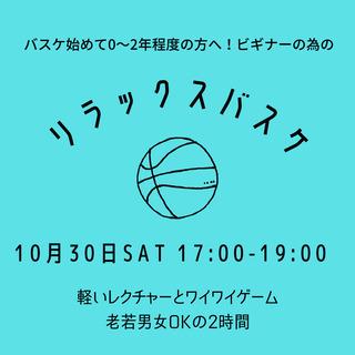 [大阪淀川区]10/30 17:00-19:00ビギナーの為のリ...