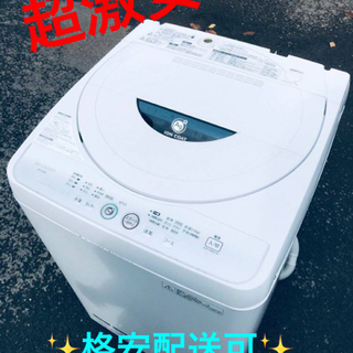 ET1370番⭐️SHARP電気洗濯機⭐️